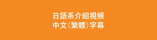 日語系介紹視頻 中文(繁體)字幕