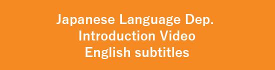 Japanese Language Dep. Introduction VideoEnglish subtitles