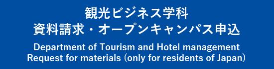 観光ビジネス学科資料請求・オープンキャンパス申込