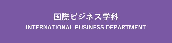 国際ビジネス学科