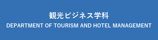 観光ビジネス学科